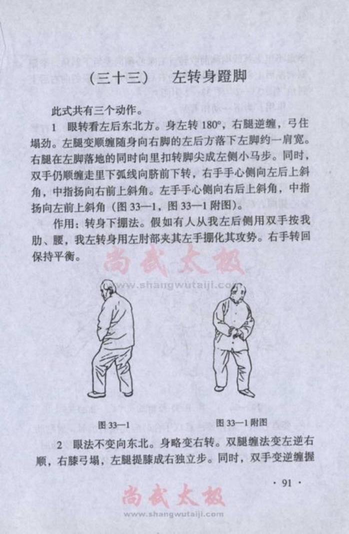 引用 陈式太极拳实用拳法 第三十一式右插脚到三十六式二起脚 - 蓝色小溪 - 蓝色小溪