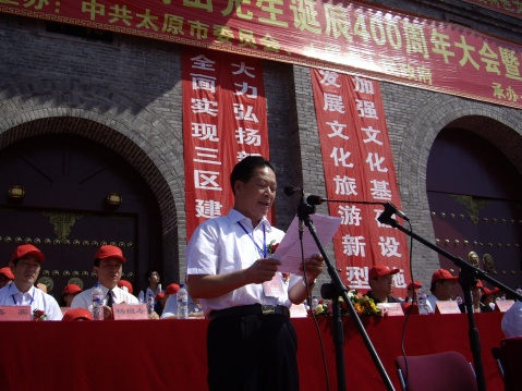 傅加星会长在纪念傅山先生诞辰400周年纪念大会上的讲话 - 正修 - 也虹巢
