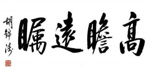 难得一见党和国家领导人的书法欣赏 - 郭沫若书法讲堂(王德谦院长) - 世界华人联合总会 诗书画研究院 的博客