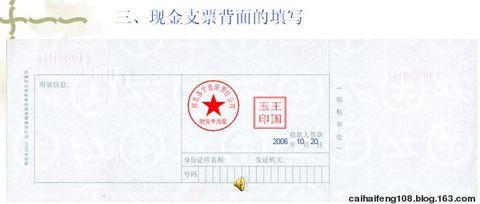 中国工商银行转账支票打印模板