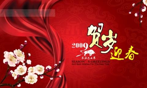 2009年新春祝福! - 86级2班 - 哈尔滨市第63中学86级2班的心灵家园