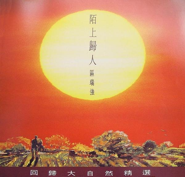 【专辑】欧瑞强《陌上归人》 - 故事里旅行 -