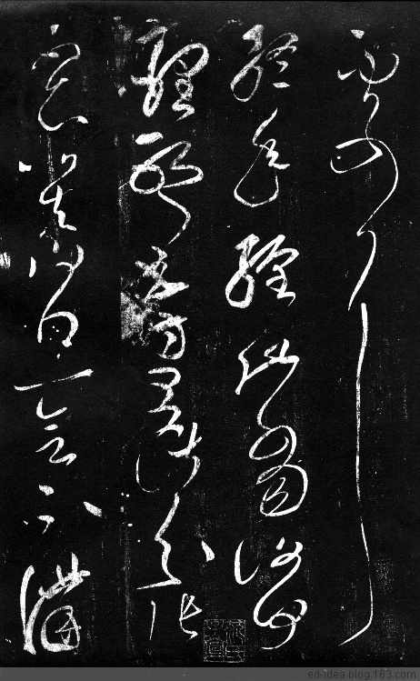 十三少碑帖介绍:东汉张芝《冠军帖》 - 十三少 - 中國·太陽堂