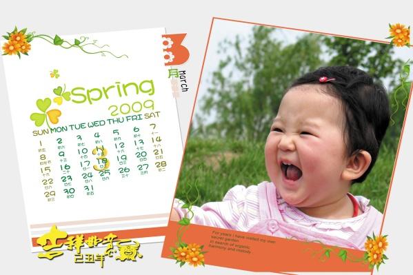 开心2009台历秀(1)终稿 - 开心 - 开心的日子