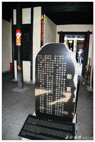 生活着的千年古镇——西塘(图文) - 浪花 - 浪花56