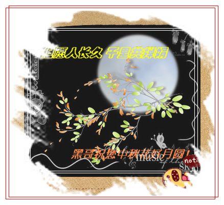 [收藏]祝福问候图帖集锦 《1》 - 巴陵散人 - 巴陵散人影室
