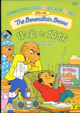 作业的烦恼 贝贝熊系列丛书图片