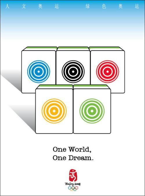 很有中国特色的奥运宣传画 - 巴曙松 - 巴曙松的博客