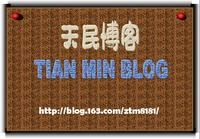 2009年2月4日 - ztm20090101 - 天民博客二周年专辑