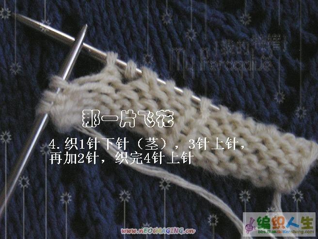 从上到下的加针小燕子织法 - 妞 - 断翅的蝴蝶
