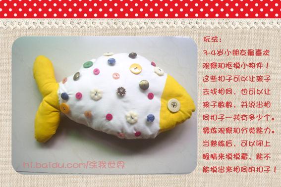 自制教玩具——数字小鱼(图)