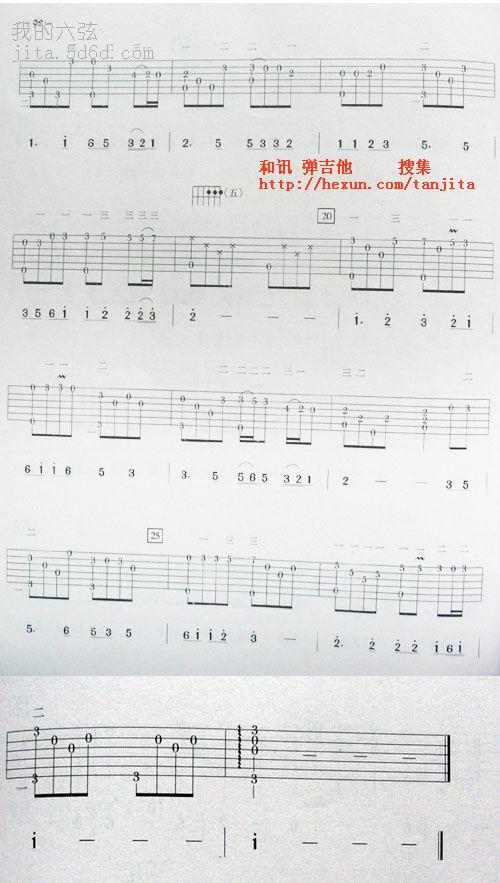 (日本民歌) 吉他独奏谱