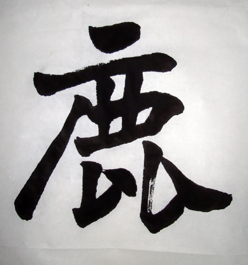 """云在青天水在瓶 —— 书法的""""字外功"""" - 苏泽立 - 苏泽立的博客"""