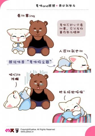 漫画笔记编号79奥运我参与 - Yalloe麦咪和熊熊 - 麦咪和熊熊.Yalloe