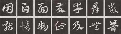 索靖《月仪帖》临习指导 - chengyi606 - chengyi606