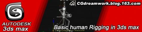 <两足角色装配基础>视频教程 - cgdreamwork - CGdreamwork.poco.cn
