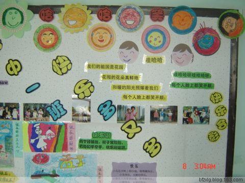 主题墙的教育作用 图