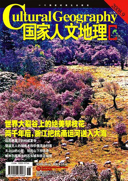 《国家人文地理》2008年9月号 - 国家人文地理 - 《国家人文地理》官方博客