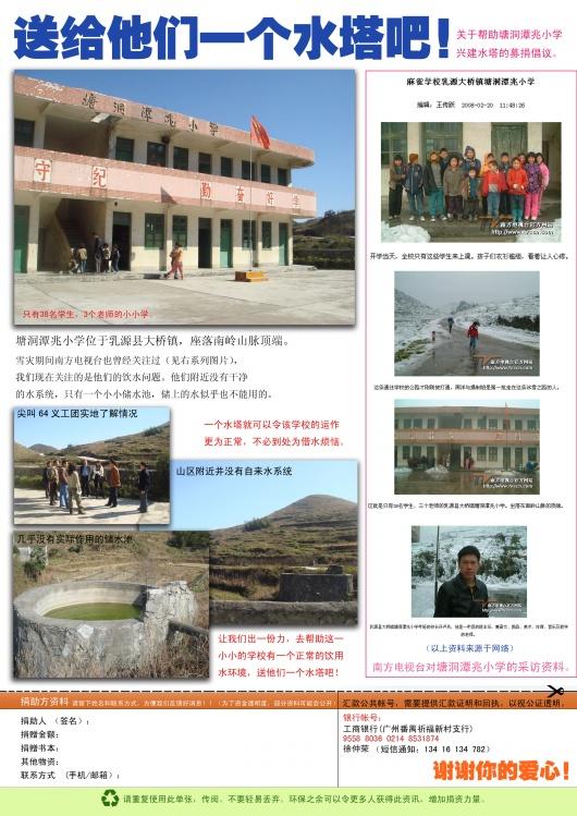 山区学生捐助活动 - jianjiao64 - 尖叫64,一直撑到尾