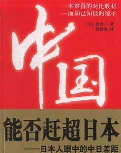 现代日本社会如何认识中国的国力?【编辑】