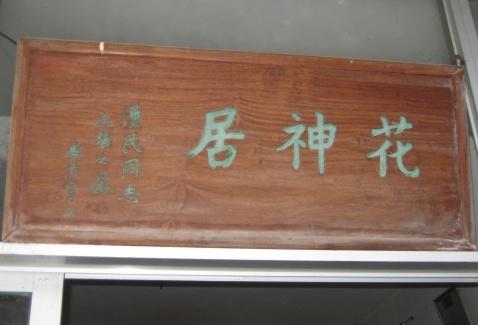 春节 - 曹高氏 - caogaojian2570的博客