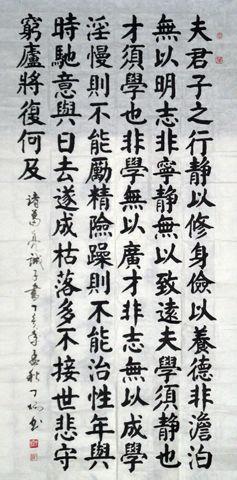 【原创书法】楷书中堂:诸葛亮《诫子书》 - 丁炳 - 【金水湾】