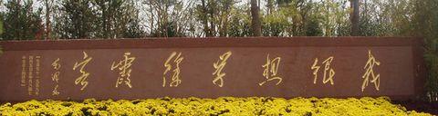 """充满文化气息的""""霞客大道""""与""""徐霞客旅游博览园""""(图片) - 冬丛夏草 - 冬丛夏草的园地"""