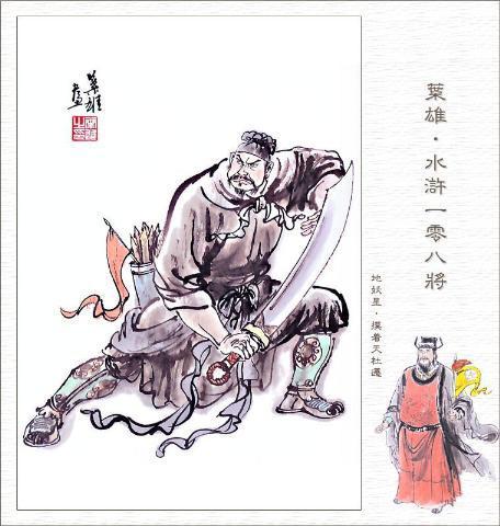 水浒108将 - 龙少爷 - 龙少爷