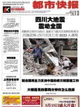 汶川地震 震动中国 - 刘放 - 刘放的惊鸿一瞥