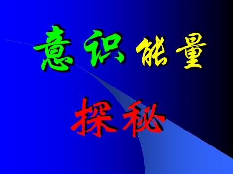 """【转载】""""意识能量""""超常效应的启示 - 静香 - 滋心家园"""