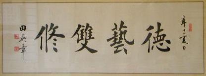【转载】引用 田英章书法作品集 - 以琳书画 - 写字变有趣      童画更率真