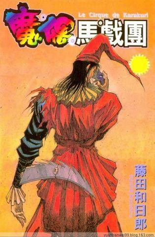 藤田和日郎《魔偶馬戲團》…… - youlin - youlin的漫画阅读日志