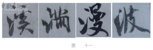 郭名高--《米芾行书作品的结体》 - longmianshan ke - 屈白斋主的书法艺术博客