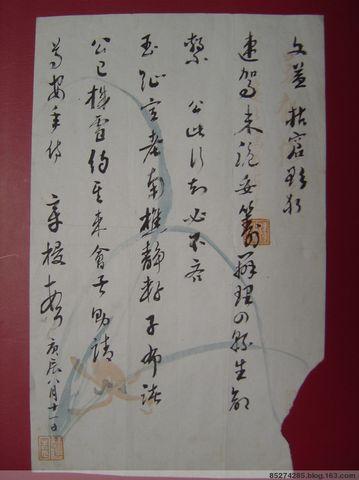 《章梫致文益信函》一通(1940年) - 無爲齋閑話 - 無爲齋閑話
