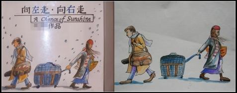 欣赏(5): 向左走,向右走 - 蓝桑 - 画中话