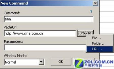 快速有效运行自己建立的Windows命令