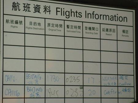 飞机航班延误 乘客要求索赔
