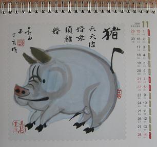 【原创】生肖大师再画生肖(一) - 满不在乎 - 蘭香草堂de主人
