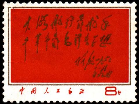 文革邮票全集 - 天马行空 - 我的博客