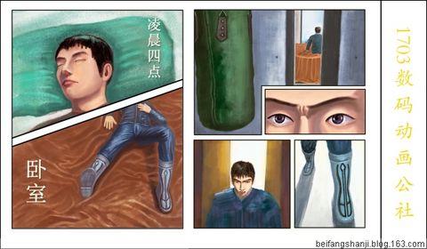 让明天不再遥远...(原创) - 王壹 - 三基 堂