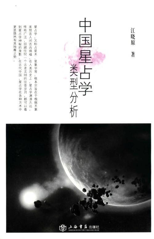 《中国星占学类型分析》详细目录 - 江晓原 - 东边日出西边雨——江晓原