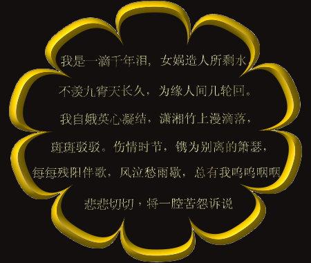 我是君心千年泪【图文音画】 - 玲儿 - wenxin0519欢迎您