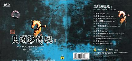 【专缉】马头琴传说Ⅰ 320K/MP3 - 淡泊 - 淡泊