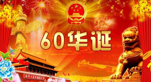 国庆口占:祖国--中国歌 - 太阳春 - 太阳春的博客