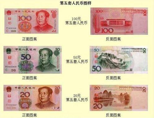 人民币大全 - chaoyan_1974 - 雁岛伯爵1974——小哥版