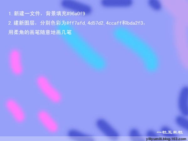 制作绚丽天空背景 - yiliyumili - 一粒玉米粒