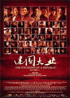《建国大业》:我们都曾年轻过 - 刘放 - 刘放的惊鸿一瞥