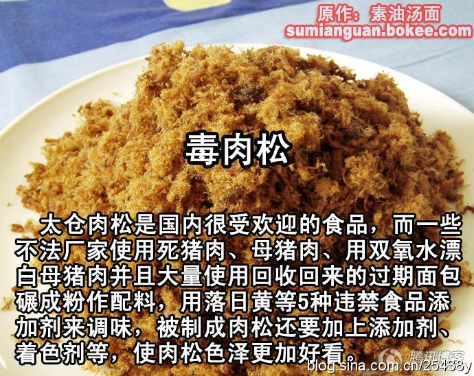 [转载]中华民族—给自己下毒的民族
