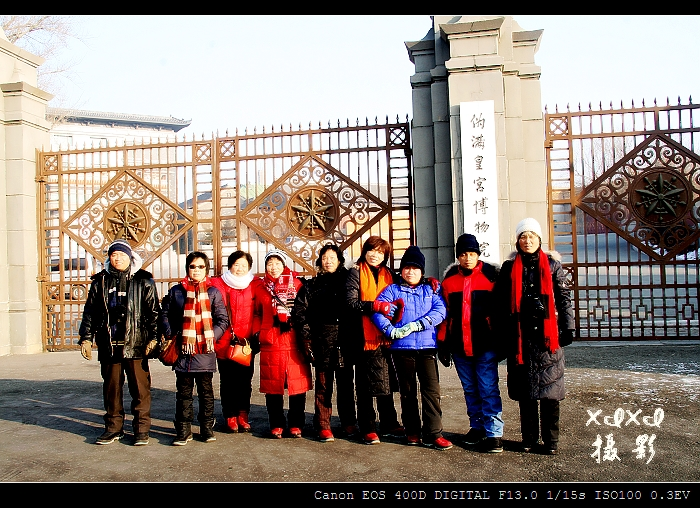 【穿越东北】19、溥仪梦成梦碎的地方(长春) - xixi - 老孟(xixi)旅游摄影博客