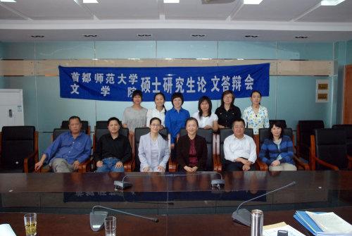 参加15号在首都师范大学的硕士生答辩 - 刘兵 - 刘兵的博客
